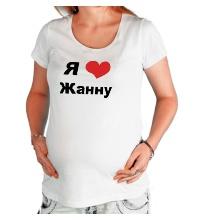 Футболка для беременной Я люблю Жанну