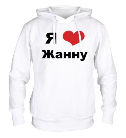 Толстовка с капюшоном «Я люблю Жанну»