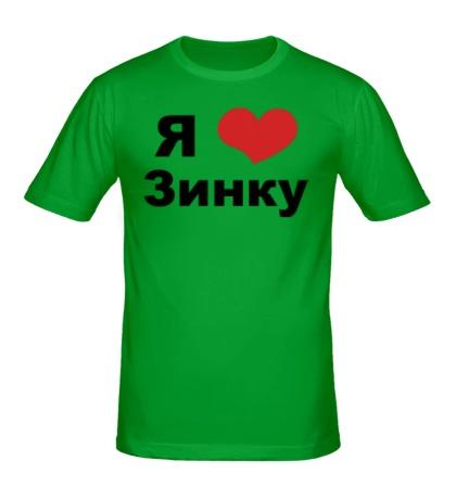 Мужская футболка Я люблю Зинку