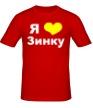Мужская футболка «Я люблю Зинку» - Фото 1