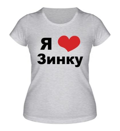 Женская футболка Я люблю Зинку