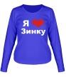 Женский лонгслив «Я люблю Зинку» - Фото 1