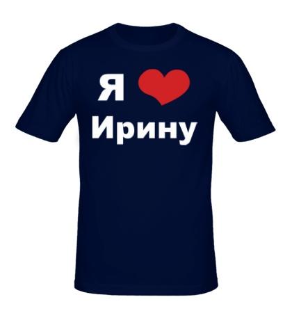 Мужская футболка Я люблю Ирину