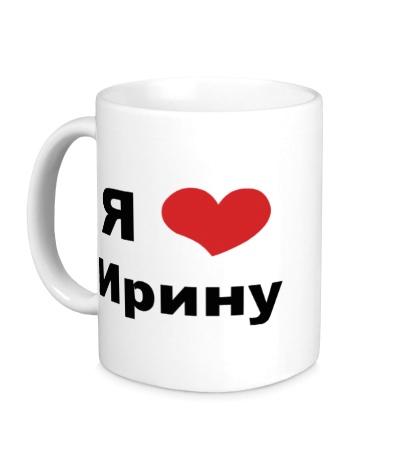 Керамическая кружка «Я люблю Ирину»