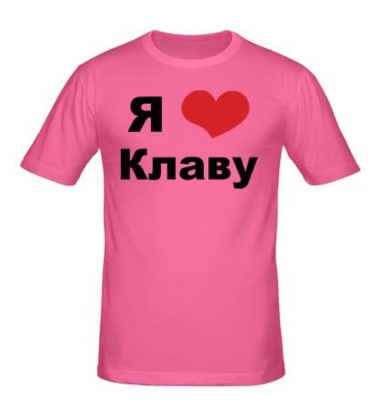 Мужская футболка «Я люблю Клаву»