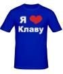 Мужская футболка «Я люблю Клаву» - Фото 1