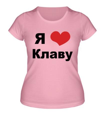 Женская футболка Я люблю Клаву