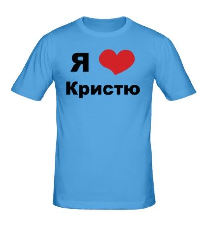 Мужская футболка Я люблю Кристю