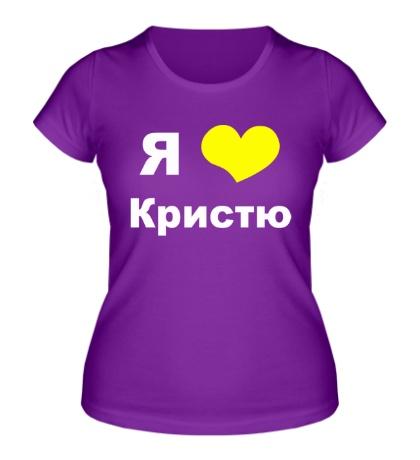 Женская футболка Я люблю Кристю