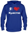 Толстовка с капюшоном «Я люблю Кристю» - Фото 1