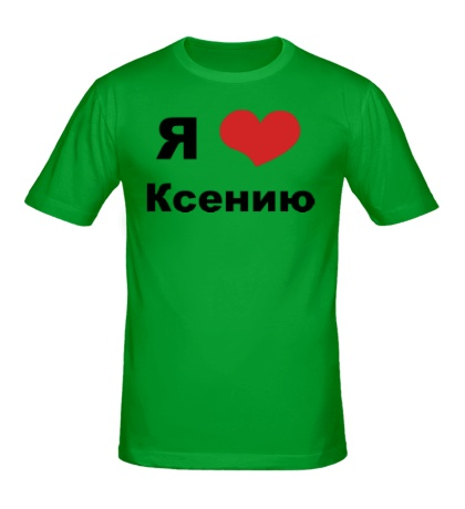 Мужская футболка «Я люблю Ксению»