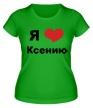 Женская футболка «Я люблю Ксению» - Фото 1