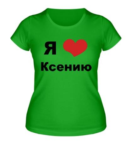 Женская футболка Я люблю Ксению