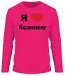 Мужской лонгслив «Я люблю Ксению» - Фото 1