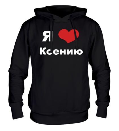 Толстовка с капюшоном Я люблю Ксению