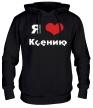 Толстовка с капюшоном «Я люблю Ксению» - Фото 1