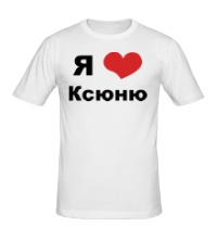 Мужская футболка Я люблю Ксюню