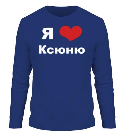 Мужской лонгслив «Я люблю Ксюню»