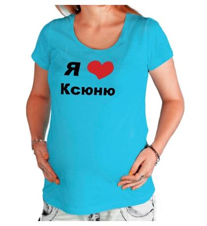 Футболка для беременной Я люблю Ксюню