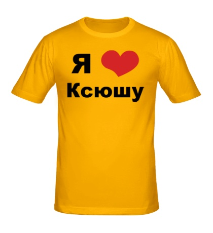 Мужская футболка Я люблю Ксюшу