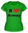 Женская футболка «Я люблю Ксюшу» - Фото 1