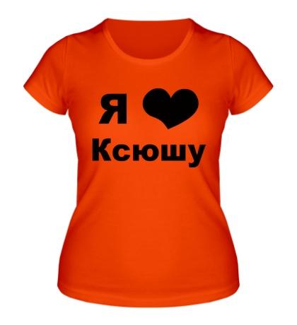 Женская футболка Я люблю Ксюшу