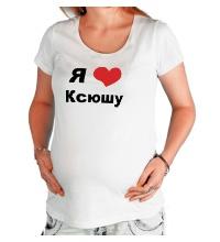 Футболка для беременной Я люблю Ксюшу