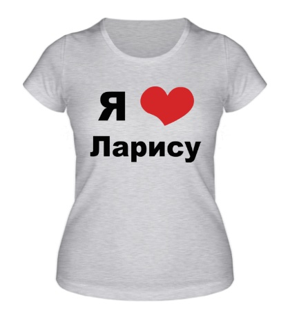 Женская футболка Я люблю Ларису