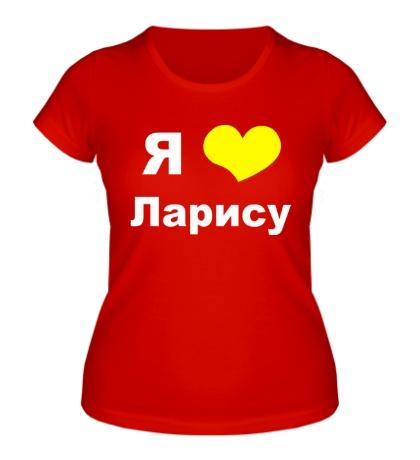 Женская футболка «Я люблю Ларису»