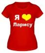 Женская футболка «Я люблю Ларису» - Фото 1