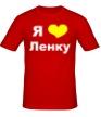 Мужская футболка «Я люблю Ленку» - Фото 1