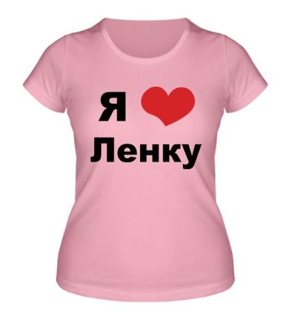 Женская футболка Я люблю Ленку