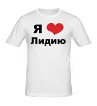 Мужская футболка Я люблю Лидию