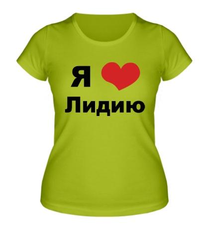 Женская футболка Я люблю Лидию