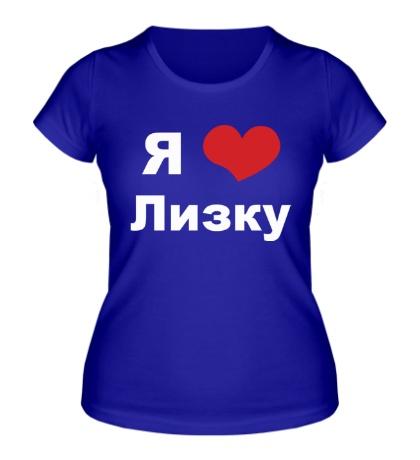 Женская футболка Я люблю Лизку