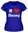 Женская футболка «Я люблю Лизку» - Фото 1