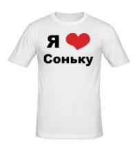 Мужская футболка Я люблю Соньку
