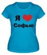 Женская футболка «Я люблю Софью» - Фото 1