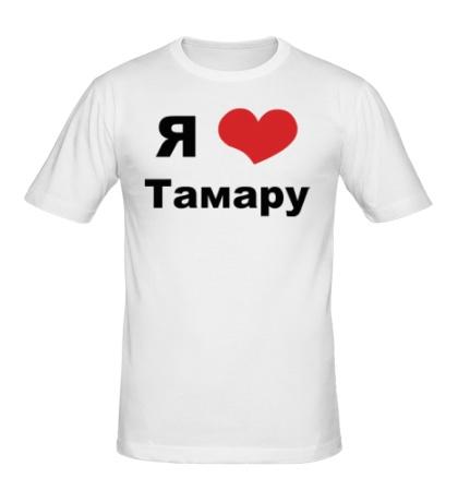 Мужская футболка Я люблю Тамару
