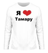 Мужской лонгслив Я люблю Тамару