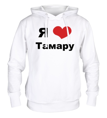 Толстовка с капюшоном Я люблю Тамару