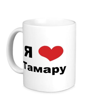 Керамическая кружка Я люблю Тамару