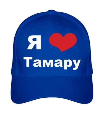 Бейсболка «Я люблю Тамару»