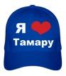 Бейсболка «Я люблю Тамару» - Фото 1