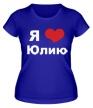 Женская футболка «Я люблю Юлию» - Фото 1