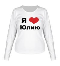 Женский лонгслив Я люблю Юлию