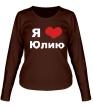 Женский лонгслив «Я люблю Юлию» - Фото 1