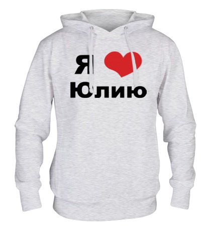 Толстовка с капюшоном «Я люблю Юлию»