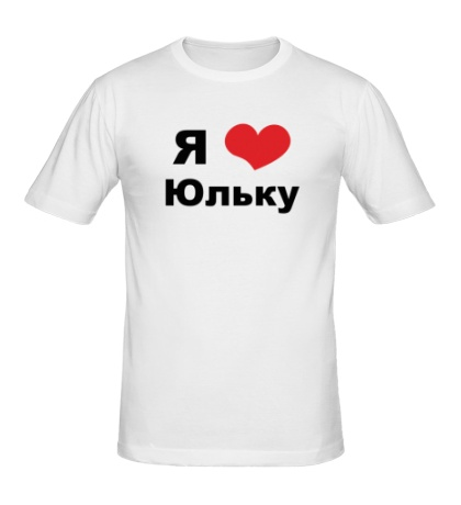 Мужская футболка Я люблю Юльку