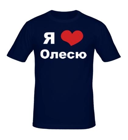 Мужская футболка Я люблю Олесю